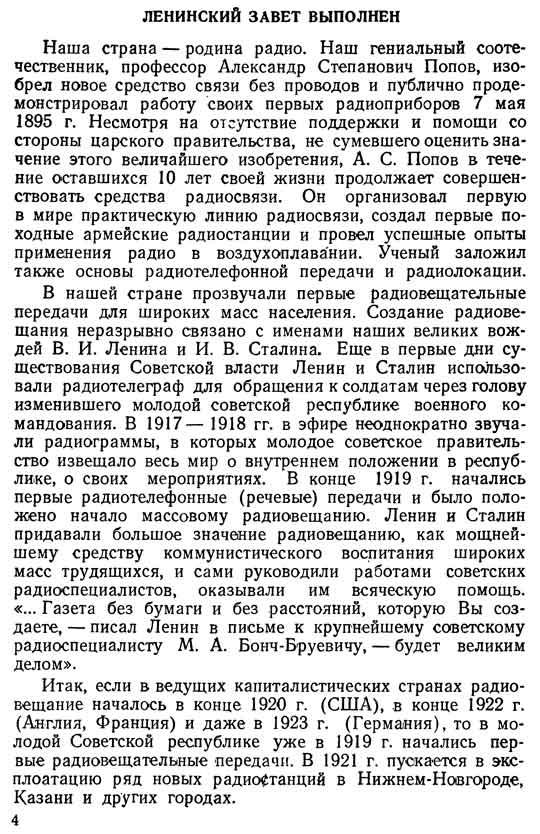 Ленинский завет выполнен